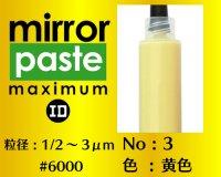 ミラーペースト マキシマム 12g No.3 黄色 1/2〜3μm  #6000