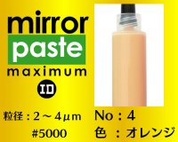 ミラーペースト マキシマム 12g No.4 オレンジ 2〜4μm  #5000