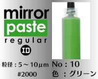ミラーペースト レギュラー 6g No.10 グリーン 5〜10μm  #2000
