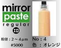 ミラーペースト レギュラー 6g No.4 オレンジ 2〜4μm  #5000