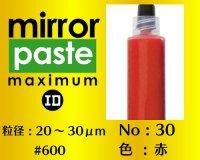 ミラーペースト マキシマム 12g No.30 赤 20〜30μm  #600