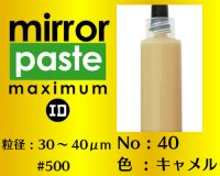 ミラーペースト マキシマム 12g No.40 キャメル 30〜40μm  #500