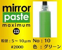 ミラーペースト マキシマム 12g No.10 グリーン 5〜10μm  #2000