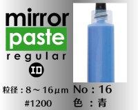 ミラーペースト レギュラー 6g No.16 青 8〜16μm  #1200