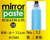 ミラーペースト マキシマム 12g No.12 水色 6〜12μm  #1500