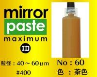 ミラーペースト マキシマム 12g No.60 茶色 40〜600μm  #400