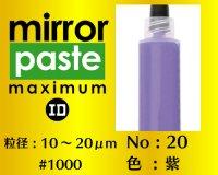 ミラーペースト マキシマム 12g No.20 紫 10〜20μm  #1000