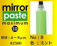 ミラーペースト マキシマム 12g No.8 ミント 4〜8μm  #2500