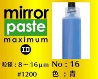 ミラーペースト マキシマム 6g No.16 青 8〜16μm  #1200