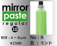 ミラーペースト レギュラー 12g No.8 ミント 4〜8μm  #2500
