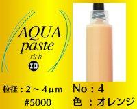 アクアペースト リッチ 6g No.4 オレンジ 2〜4μm  #5000