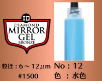 ミラージェル ブロンズ 6g No.12 水色 6〜12μm  #1500