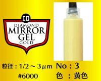 ミラージェル ゴールド 6g No.3 黄色 1/2〜3μm  #6000