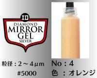 ミラージェル シルバー 6g No.4 オレンジ 2〜4μm  #5000