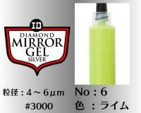 ミラージェル シルバー 6g No.6 ライム 4〜6μm  #3000