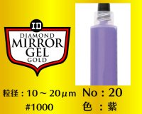 ミラージェル ゴールド 6g No.20 紫 10〜20μm  #1000