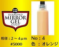 ミラージェル ゴールド 6g No.4 オレンジ 2〜4μm  #5000