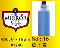 ミラージェル ゴールド 12g No.16 青 8〜16μm  #1200