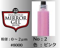 ミラージェル シルバー 6g No.2 ピンク 0〜2μm  #8000