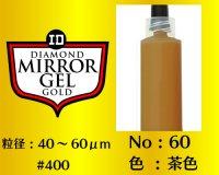 ミラージェル ゴールド 6g No.60 茶色 40〜600μm  #400