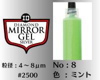 ミラージェル シルバー 6g No.8 ミント 4〜8μm  #2500