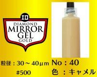 ミラージェル ゴールド 6g No.40 キャメル 30〜40μm  #500