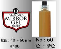 ミラージェル シルバー 6g No.60 茶色 40〜600μm  #400