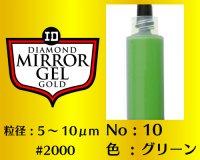 ミラージェル ゴールド 6g No.10 グリーン 5〜10μm  #2000