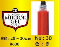 ミラージェル ゴールド 6g No.30 赤 20〜30μm  #600