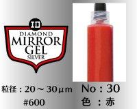ミラージェル シルバー 6g No.30 赤 20〜30μm  #600