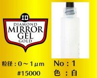 ミラージェル ゴールド 12g No.1 白   0〜1μm   #15000