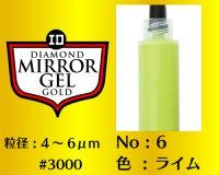 ミラージェル ゴールド 6g No.6 ライム 4〜6μm  #3000
