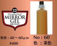 ミラージェル ブロンズ 6g No.60 茶色 40〜600μm  #400