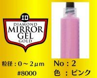 ミラージェル ゴールド 6g No.2 ピンク 0〜2μm  #8000