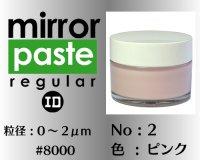 ミラーペースト レギュラー 100g No.2 ピンク 0〜2μm  #8000