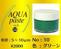 アクアペースト リッチ 40g No.10 グリーン 5〜10μm  #2000