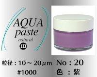 アクアペースト ナチュラル 40g No.20 紫 10〜20μm  #1000
