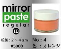 ミラーペースト レギュラー 40g No.4 オレンジ 2〜4μm  #5000