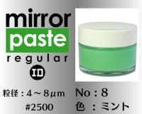 ミラーペースト レギュラー 100g No.8 ミント 4〜8μm  #2500