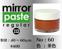 ミラーペースト レギュラー 40g No.60 茶色 40〜600μm  #400