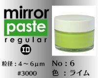 ミラーペースト レギュラー 100g No.6 ライム 4〜6μm  #3000