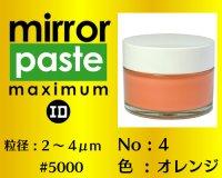 ミラーペースト マキシマム 100g No.4 オレンジ 2〜4μm  #5000