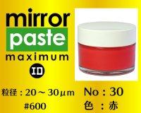 ミラーペースト マキシマム 40g No.30 赤 20〜30μm  #600