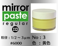 ミラーペースト レギュラー 65g No.3 黄色 1/2〜3μm  #6000