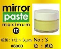 ミラーペースト マキシマム 100g No.3 黄色 1/2〜3μm  #6000