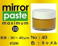 ミラーペースト マキシマム 40g No.40 キャメル 30〜40μm  #500