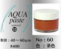 アクアペースト ナチュラル 40g No.60 茶色 40〜600μm  #400