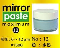ミラーペースト マキシマム 65g No.12 水色 6〜12μm  #1500