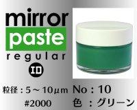 ミラーペースト レギュラー 100g No.10 グリーン 5〜10μm  #2000