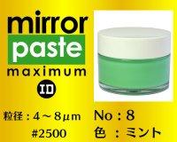 ミラーペースト マキシマム 65g No.8 ミント 4〜8μm  #2500